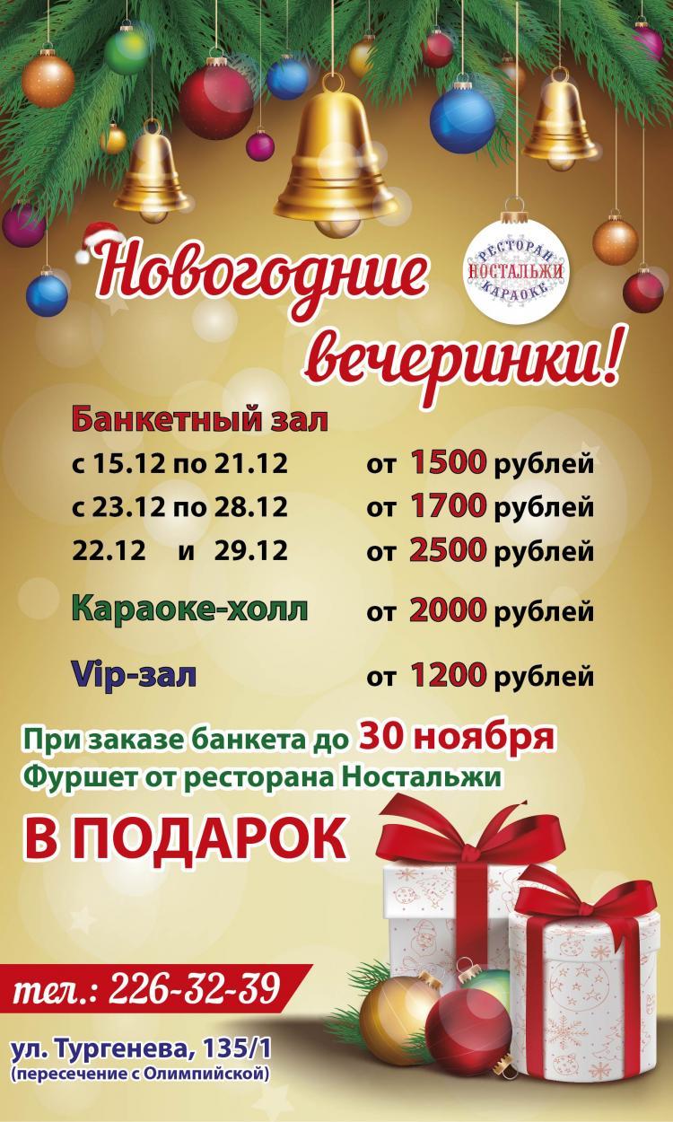Новогоднее предложение - Ностальжи - Ресторан, ул. Тургенева, 135/1