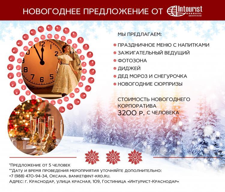 Новогоднее предложение - Орбита | Orbita - Банкетный зал, ул. Красная, 109
