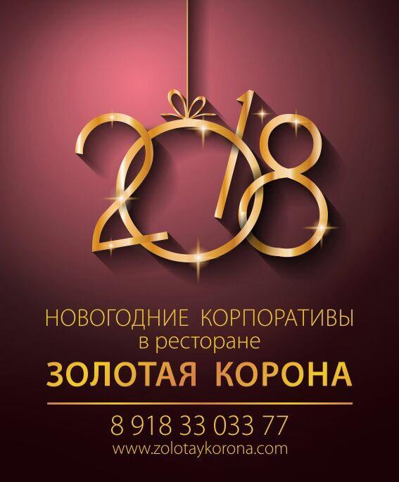 Новогоднее предложение - Золотая Корона - Ресторан, ул. Гагарина, 116