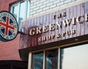 Бар «The Greenwich Shop & Pub»